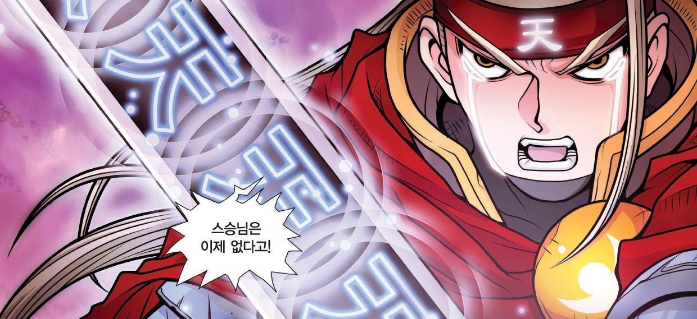 혼세마왕탄생의비밀(3-2)